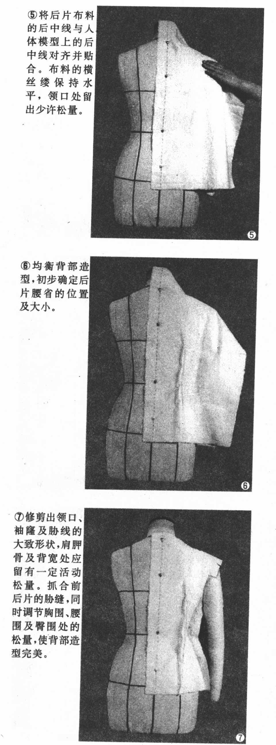 服装立体裁剪-正装马甲