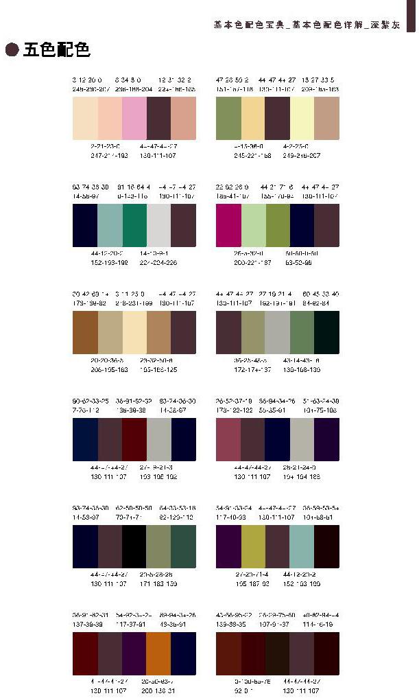 ppt配色方案图谱_最佳配色方案-室内设计配色方案图谱/12色好看的配色方案/经典双 ...