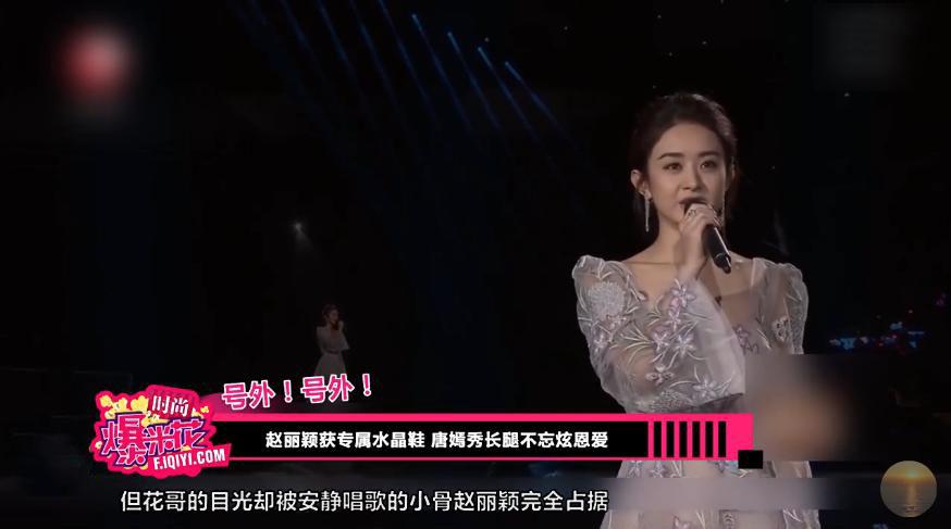 时尚爆米花 :王菲引爆跨年夜赵丽颖获水晶鞋