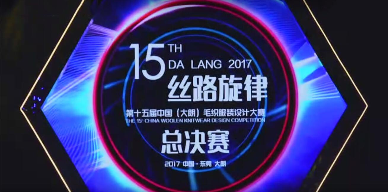 第十五届中国(大朗)毛织服装设计大赛决赛