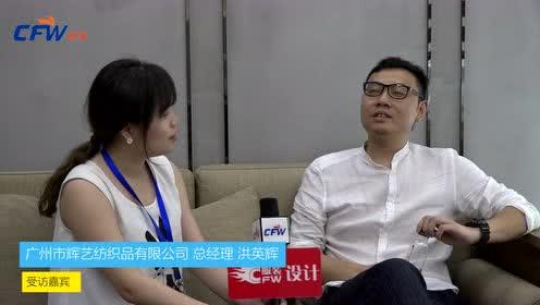 2018中国(广东)大学生时装周专访辉尚纺织