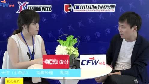 2018中国(广东)大学生时装周专访天佳手牵手