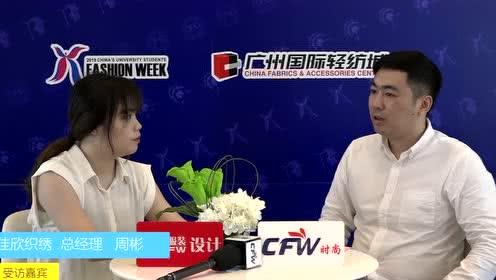 2018中国(广东)大学生时装周专访佳欣织绣