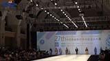 27th中国真维斯杯休闲装设计大赛分赛决赛