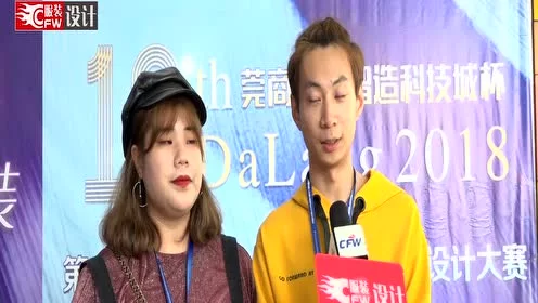 第十六届中国(大朗)毛织服装设计大赛决赛