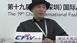 CFW时尚专访浙江千瑞庄服饰总经理谢建东