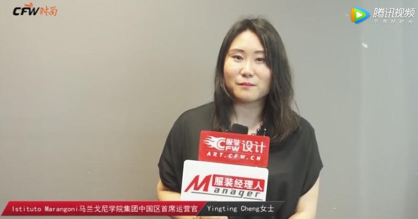 马兰戈尼中国区首席运营官Yingting Cheng专访