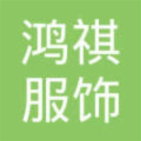 嘉兴市鸿祺服饰有限公司