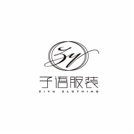 杭州子语服装有限公司