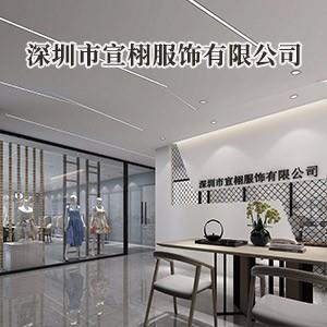 深圳市宣栩服饰有限公司