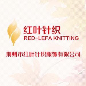 荆州市红叶针织服饰有限公司