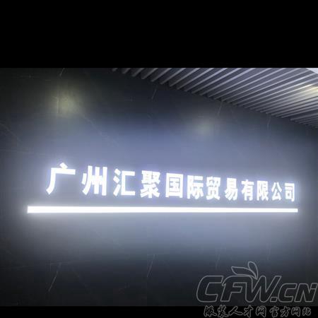 广州汇聚国际贸易有限公司