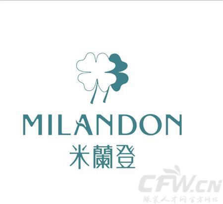 米兰登服饰(广东)有限企业