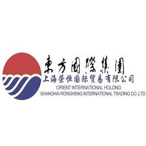 东方国际集团上海荣恒国际贸易有限公司