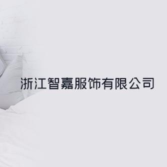 浙江智嘉服饰有限公司