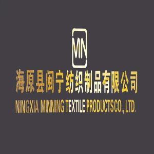 海原县闽宁纺织制品有限公司