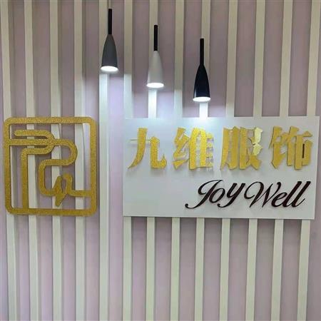 九维服饰科技(东莞)有限公司