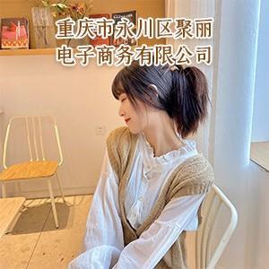 重庆市永川区聚丽电子商务有限公司