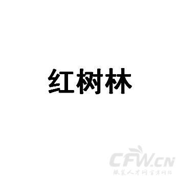 海宁红树林服饰有限公司