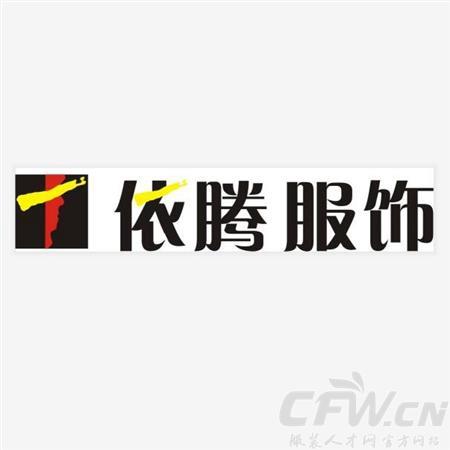 宁波依慕服饰有限公司