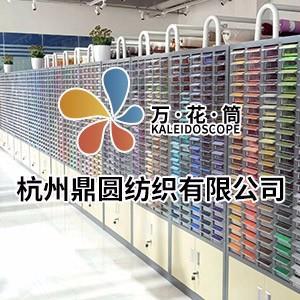 杭州鼎圆纺织有限公司