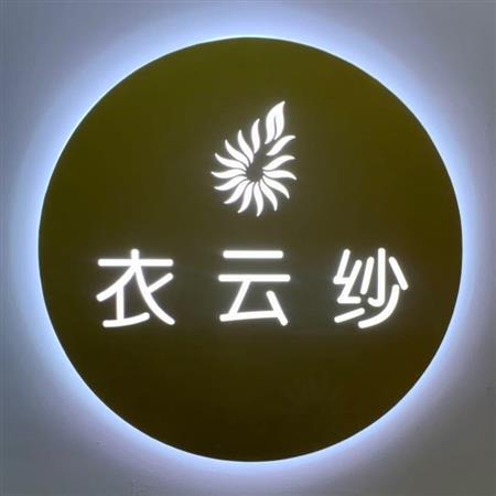 上海天侣服饰有限公司