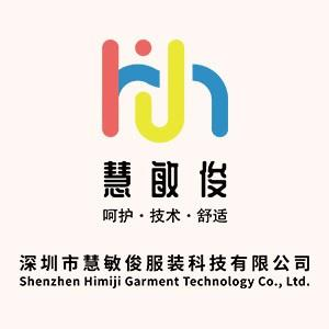 深圳市慧敏俊服装科技有限公司