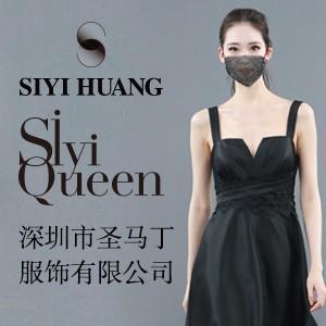 深圳市圣马丁服饰有限公司