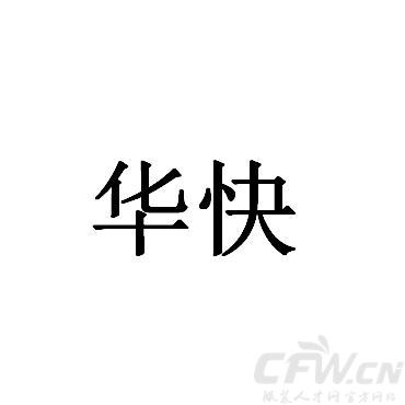 杭州华快服饰有限公司