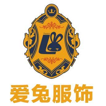 深圳市爱兔服饰有限公司