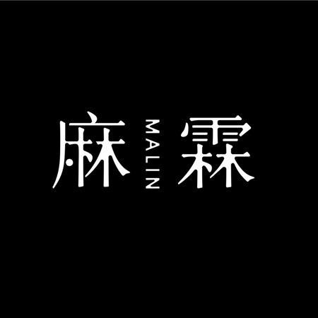 杭州麻霖服饰有限公司