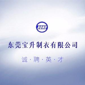 东莞宝升制衣有限公司