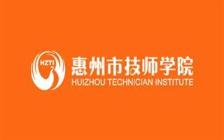 惠州市技师学院2020年高技能人才网络推介会邀请函