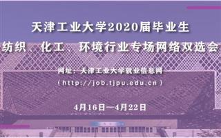 天津工业大学2020届毕业生纺织、化工、环境行业专场网络双选会