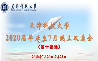 【第十四场】天津科技大学2020届毕业生7月线上双选会