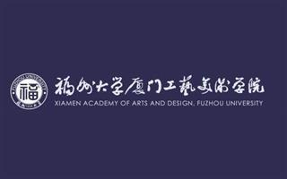 福州大学厦门工艺美术学院2021届毕业生毕业展招聘会