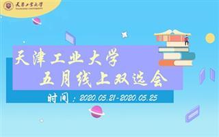 天津工业大学五月线上双选会