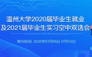 温州大学2020届毕业生就业及2021届毕业生实习空中双选会