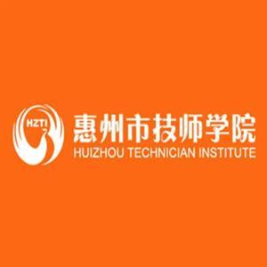 惠州市技师学院