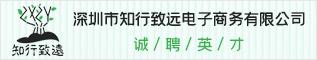 深圳市知行致远电子商务有限公司