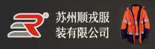 蘇州順戎服裝有限公司
