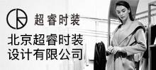 北京超睿时装设计亚博体育官网下载地址