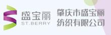 肇慶市盛寶麗紡織有限公司