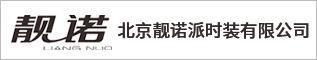 北京靓诺派时装有限公司