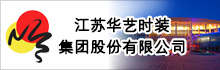 江蘇華藝時裝集團股份有限公司