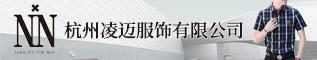 杭州凌迈服饰有限公司