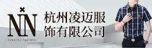 杭州凌邁服飾有限公司