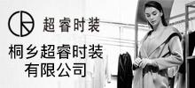桐鄉超睿時裝有限公司