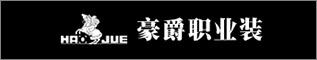 豪爵(北京)制衣威廉希尔体育