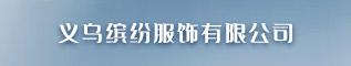 义乌缤纷服饰有限公司